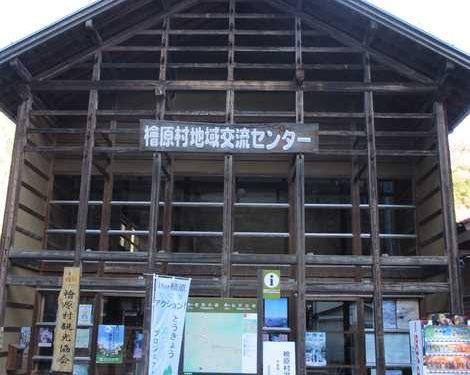 桧原村観光協会